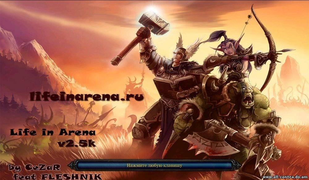 Карты - warcraft - файлы - Игровой Мир Портал игр
